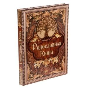 Родословные книги